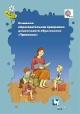 Тропинки 3-7 лет. Основная образовательная программа дошкольного образования